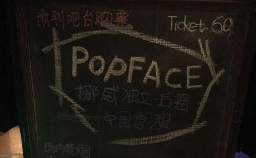 Konsertannonsering for Popface i Kina Foto: Popface